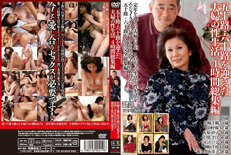 五十路の熟女、岩崎千鶴出演の無料動画像。五十路・六十路を迎えた夫婦の性生活4時間総集編