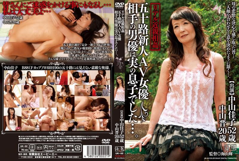巨乳の熟女、中山佳子出演の近親相姦無料動画像。リアル近親相姦 五十路新人AV女優 相手の男優は実の息子でした…!