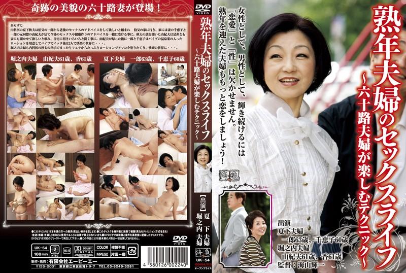 熟年夫婦のセックスライフ 〜六十路夫婦が楽しむテクニック〜