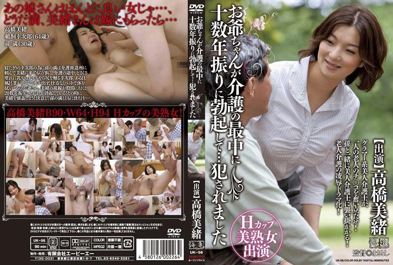 巨乳の人妻、高橋美緒出演の介護無料熟女動画像。お爺ちゃんが介護の最中に十数年振りに勃起して…犯されました