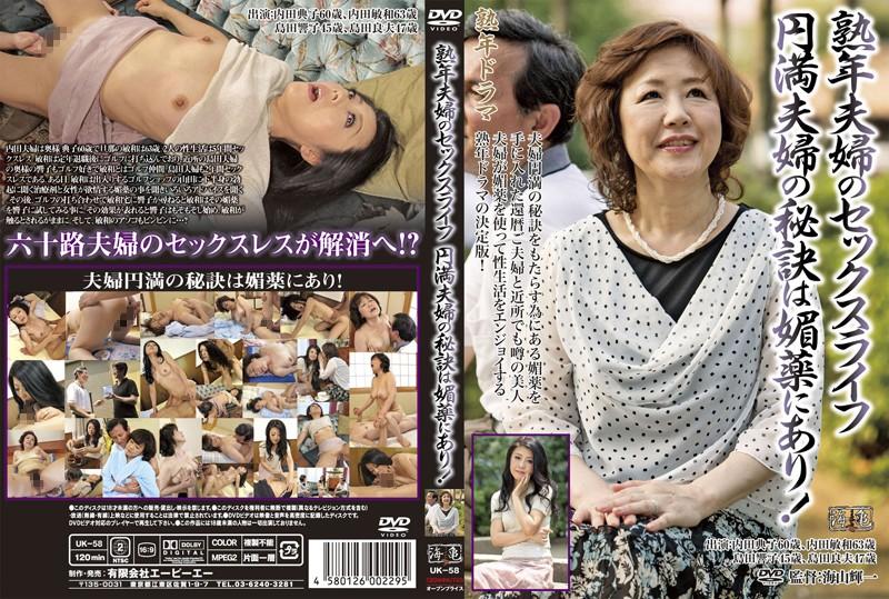 美人、内田典子出演の媚薬無料熟女動画像。熟年夫婦のセックスライフ 円満夫婦の秘訣は媚薬にあり!