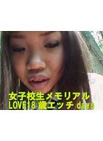 女子校生メモリアル LOVE18歳エッチdays ダウンロード