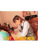 LOVE'S 女子校生 ダウンロード