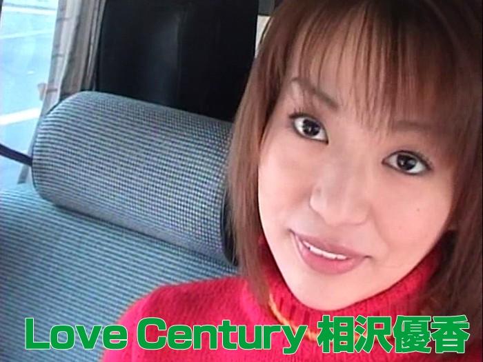 Love Century 相沢優香