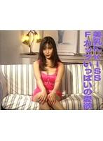 (aa328)[AA-328] 美乳にKISS Fカップいっぱいの愛欲 ダウンロード