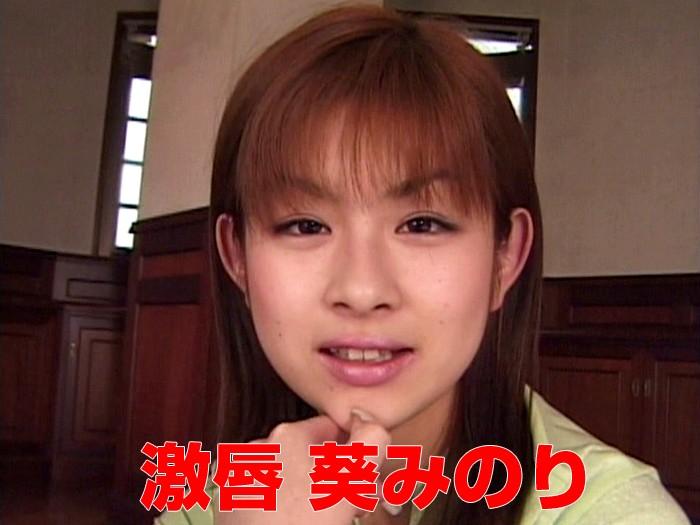 葵みのり 葵みのり AV女優のエロビデオ AV女優のエロビデオ。注目のエロビデオをピックアップ