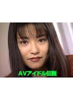 AVアイドル伝説 小室友里 ダウンロード