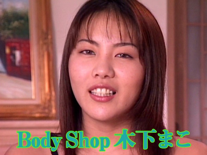 Body Shop 木下まこ