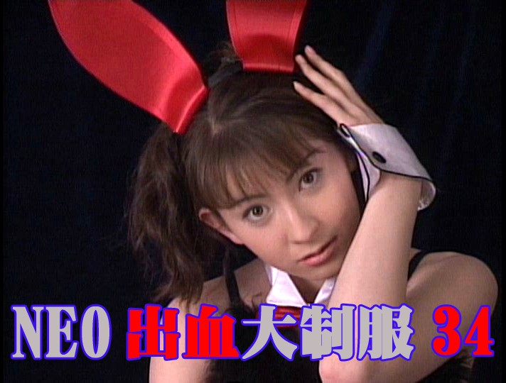 NEO出血大制服34