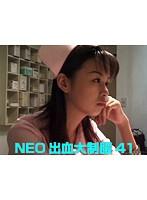 岡本千夏/NEO出血大制服 41/DMM動画