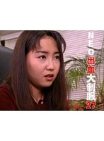 NEO出血大制服27 ダウンロード