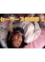 (aa469)[AA-469] セーラーズ倶楽部 2 ダウンロード