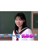 (aa473)[AA-473] セーラーズ倶楽部 6 ダウンロード