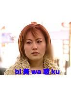 「bi 美 wa 惑 ku」のパッケージ画像