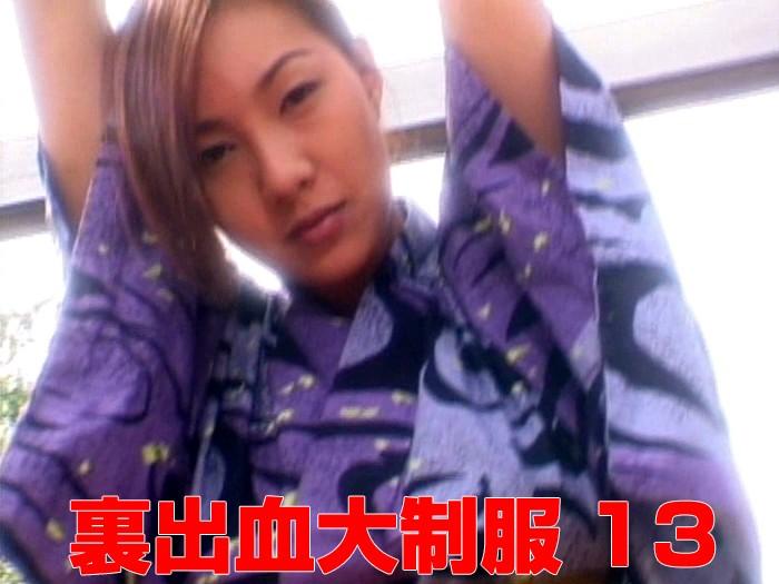 裏出血大制服13