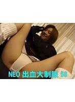 (aa583)[AA-583] NEO出血大制服59 ダウンロード