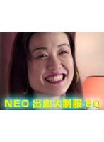 雪野弥生/NEO出血大制服60/DMM動画