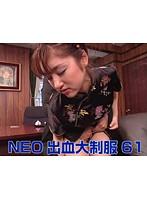 NEO出血大制服61