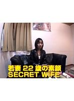 若妻22歳の素顔 SECRET WIFE
