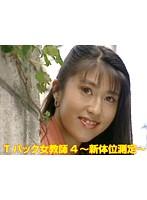 (aa00633)[AA-633] Tバック女教師4 〜新体位測定〜 ダウンロード