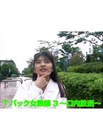 Tバック女教師3 〜口内放送〜