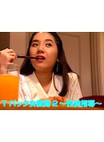 結川りお/Tバック女教師2 ~性徒指導~/DMM動画