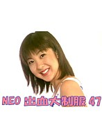NEO出血大制服47 ダウンロード