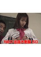 NEO出血大制服50 ダウンロード