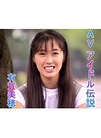 AVアイドル伝説 有賀美穂 ダウンロード