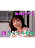 (aa650)[AA-650] AVアイドル伝説 みなみありす ダウンロード