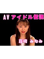 AVアイドル伝説 藤崎みなみ