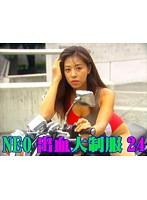 NEO出血大制服24