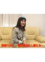 背徳ミセス 〜理由ありの人妻たち〜 ダウンロード