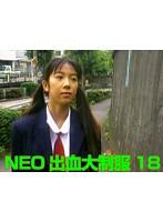 NEO出血大制服18