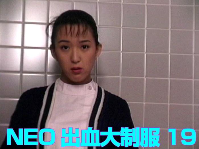 NEO出血大制服19