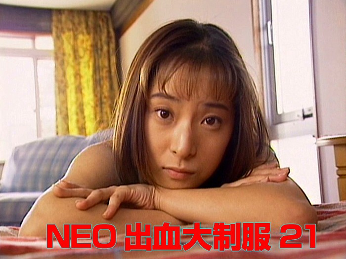 NEO出血大制服21
