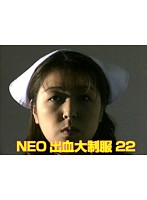 「NEO出血大制服22」のパッケージ画像