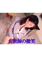 女教師の微笑 ダウンロード