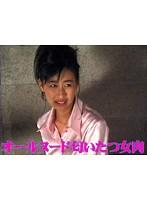 (aa00714)[AA-714] オールヌード 匂いたつ女肉 ダウンロード