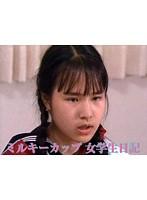 ミルキーカップ 女学生日記 ダウンロード