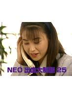NEO出血大制服25