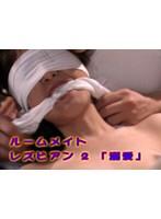 ルームメイトレズビアン 2 「溺愛」 ダウンロード