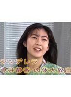 (aa00747)[AA-747] シンデレラ 今井静香 肉体大放出 ダウンロード