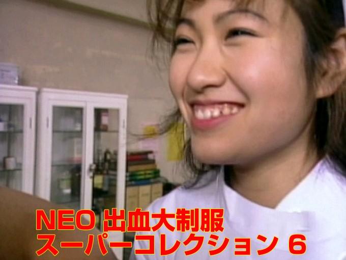 NEO出血大制服スーパーコレクション 6