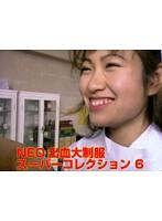 NEO出血大制服スーパーコレクション 6 ダウンロード