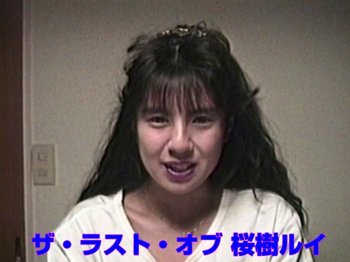 ザ・ラスト・オブ 桜樹ルイ