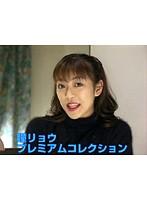 瞳リョウプレミアムコレクション ダウンロード