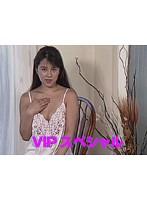 「VIPスペシャル」のパッケージ画像