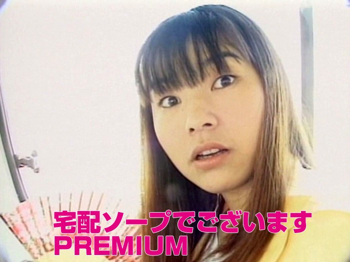宅配ソープでございます PREMIUM