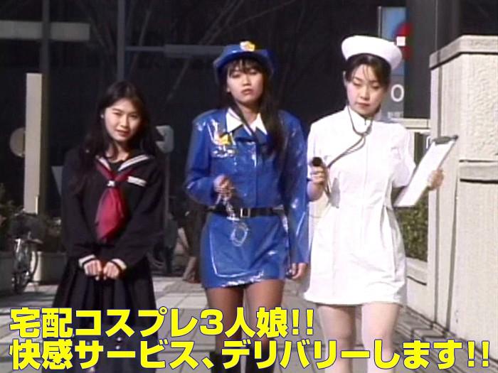 宅配コスプレ3人娘!! 快感サービス、デリバリーします!!